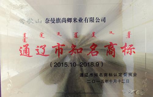"""2015年10月被通辽市知名商标认定委员会评选为""""通辽市知名商标"""""""